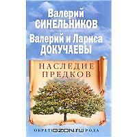 """Книга """"Наследие предков"""", авторы Валерий и Лариса Докучаевы, Валерий Синельников"""