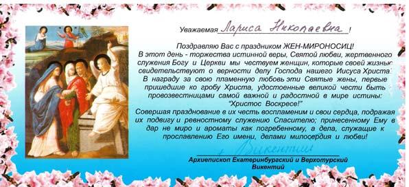 Поздравления православным праздником