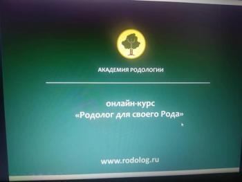 "Академия родологии. Онлайн-курс ""Родолог для своего Рода"""